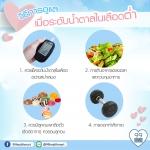 การดูแล ภาวะน้ำตาลในเลือดต่ำ