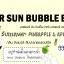 Summer Pineapple & Apple After sun Bubble bath powder thumbnail 2