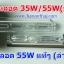 xenon kit H3 AC55W Slim Balllast N5 thumbnail 5