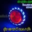 ไฟโปรเจคเตอร์รถมอเตอร์ไซค์แบบ LED รุ่น 10 วัตต์ ทรงใบพัดสี แดงฟ้า thumbnail 1