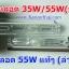หลอด xenon 55W ขั้ว H11 thumbnail 2